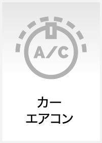01:カーエアコン
