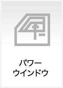 03:パワーウィンドウ